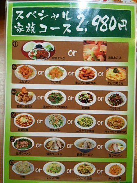 スペシャル家族コース2980円メニューの写真