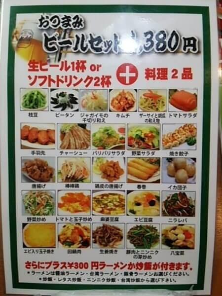 おつまみビールセット1380円メニューの写真