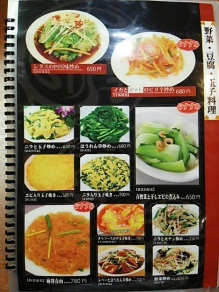 野菜、豆腐、卵料理メニューの写真