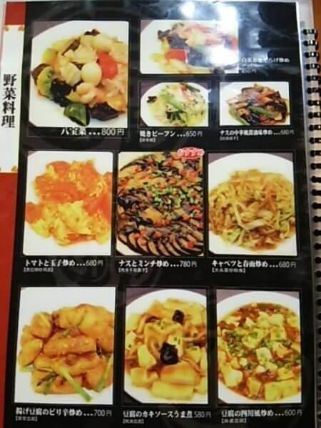 野菜料理メニューの写真