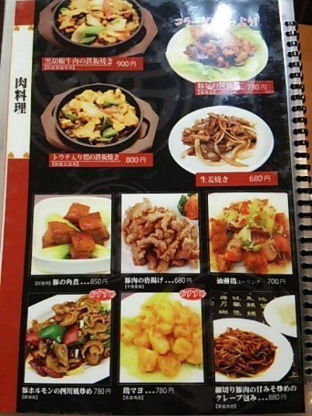 肉料理メニュー2の写真
