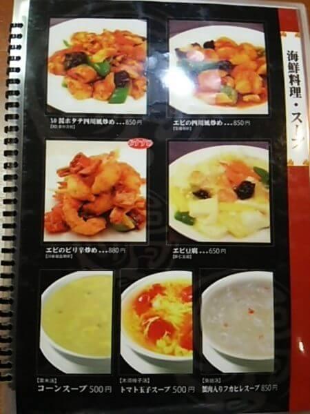 海鮮料理、スープメニューの写真