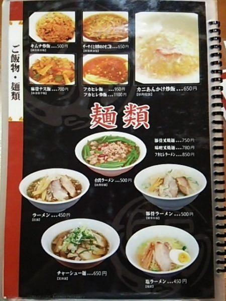 ご飯物、麺類メニューの写真