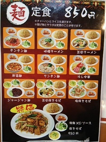 麺定食メニューの写真