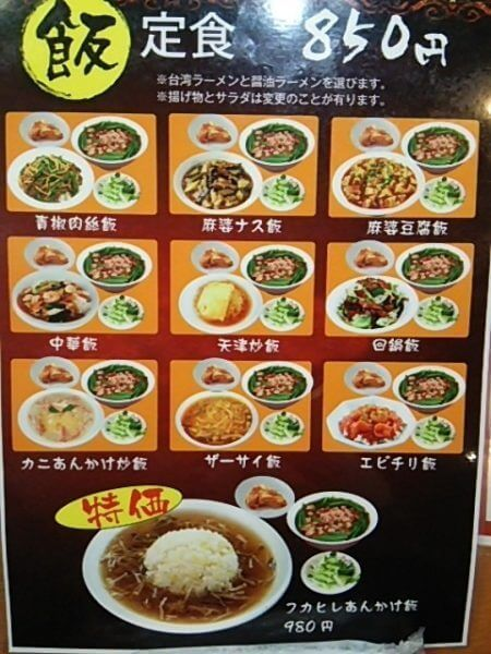 飯定食メニューの写真