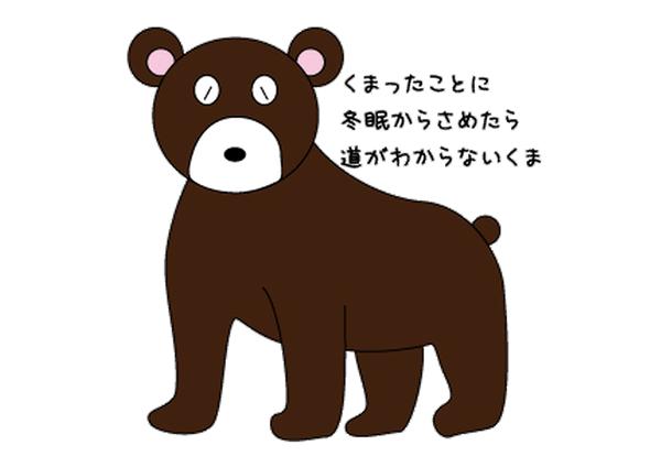 冬眠から覚めて道が解らないクマのイラスト