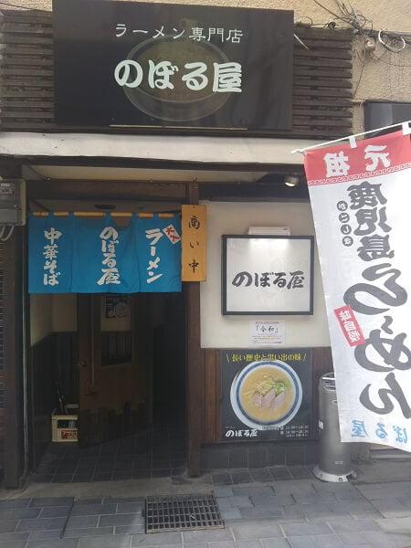 ラーメン専門店のぼる屋の外観の写真