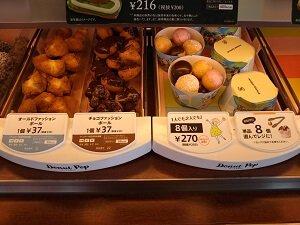 ミスド姶良の選べるドーナツポップの写真