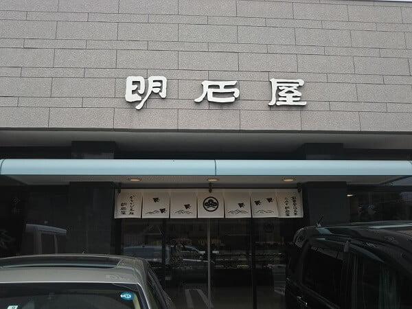 明石屋谷山店の外観の写真