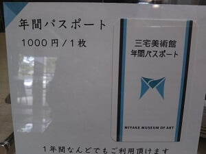 三宅美術館の年間パスポート案内の写真