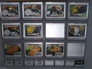 ナンチクレストラン肉の蔵の券売機の写真