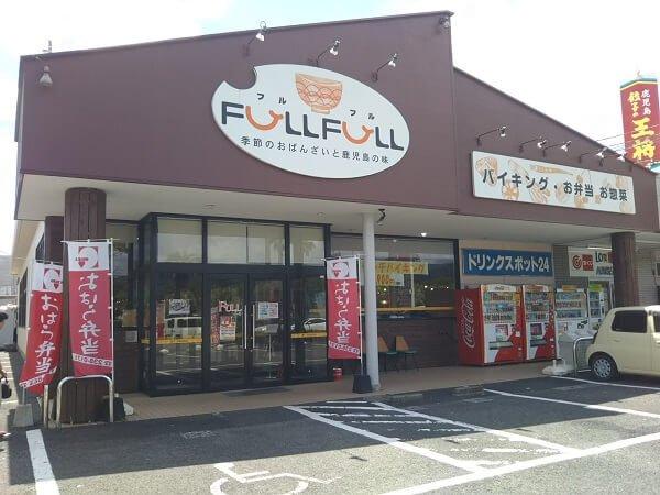 FULL FULLの外観の写真
