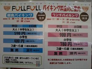 FULL FULLのバイキング料金表の写真