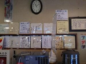 みよし家牧之原店の有名人のサインの写真