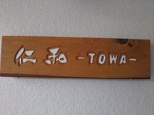 仁和のお店の看板の写真