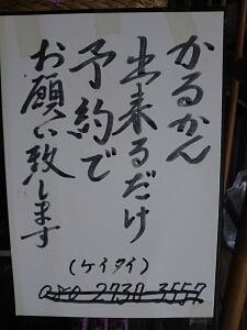 青木屋のかるかんは予約制と説明してある写真