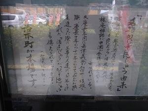 堂免堂の加治木まんじゅうの由来の説明の写真