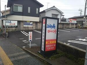 ふぁみり庵はいから亭谷山店の駐車場入口の写真