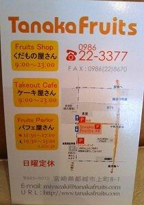 たなかフルーツの3つのお店の紹介