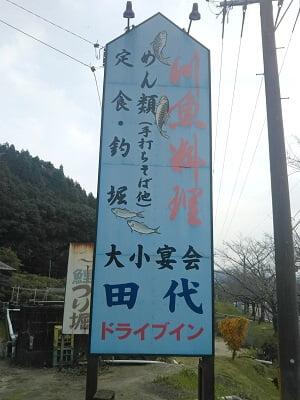 田代ドライブインの道路沿いの立て看板の写真