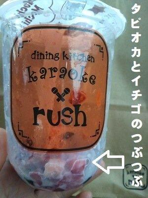 ラッシュ中央店のストロベリータピオカミルクの下にタピオカとイチゴのつぶつぶが残った写真