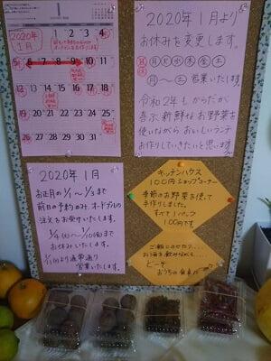 キッチンハウスよしはらのお知らせと100円総菜の写真