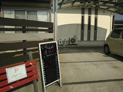 えぃちゃんパンの駐車場入り口の写真