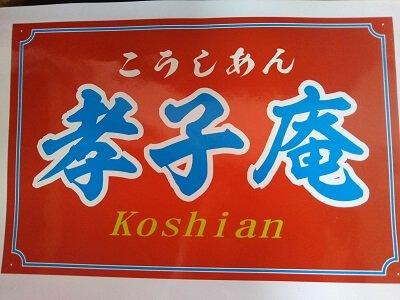 孝子庵の新しい看板デザインの写真