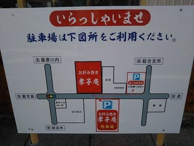 孝子庵の駐車場案内の写真
