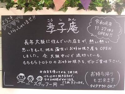 孝子庵のウェルカムボードの写真