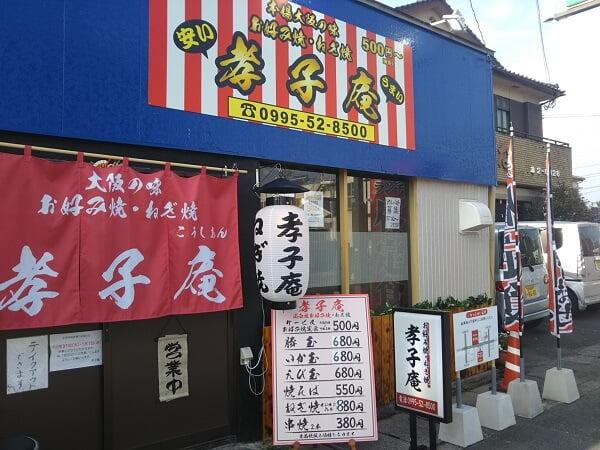 孝子庵の外観の写真