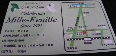 ミルフィユのお店の名刺の写真