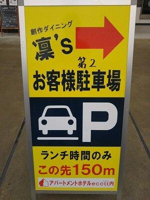 凛'sのランチタイム第2駐車場案内の立て看板の写真