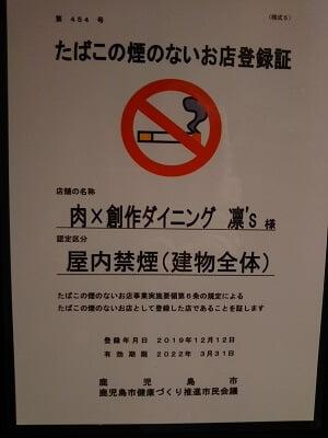 凛'sの禁煙のお店登録証の写真