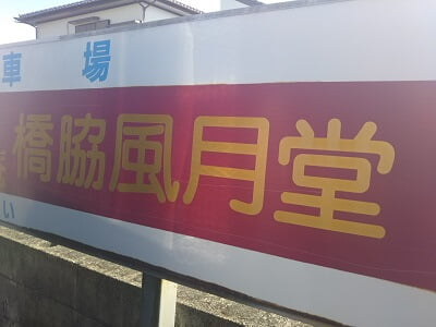橋脇風月堂の道路向いの駐車場の看板の写真