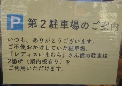 新富大生堂の第2駐車場案内の写真