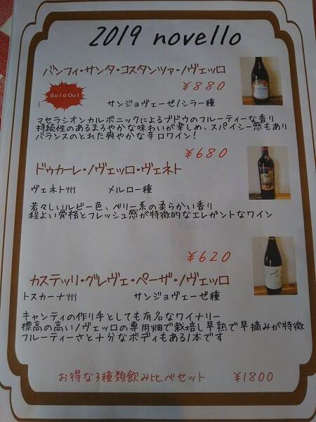 シンパティコの2019年の新酒ワインメニューの写真