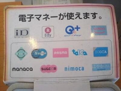 リンガーハット鹿児島隼人店の使える電子マネーの写真