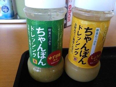リンガーハット鹿児島隼人店の野菜たっぷり食べるスープ専用のドレッシングの写真