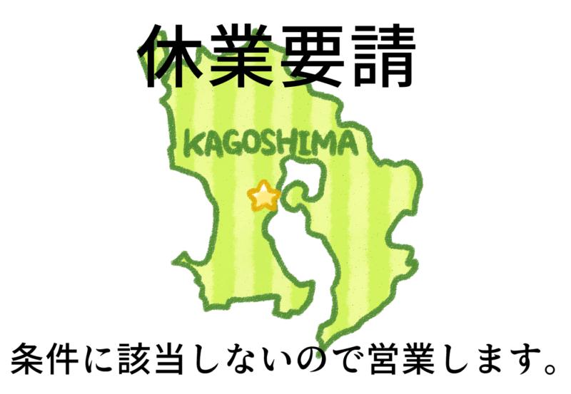 鹿児島県からの休業要請についてのイラスト