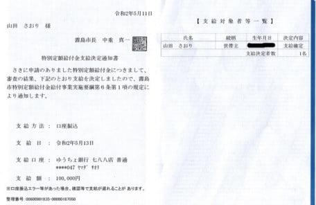 届いた特別定額給付金支給決定通知書の画像