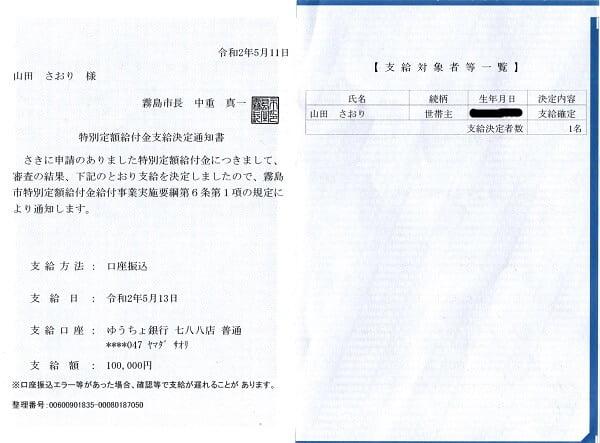 10万円の特別定額給付金支給決定通知書が届きました 戴くお金からクラウドファンディング