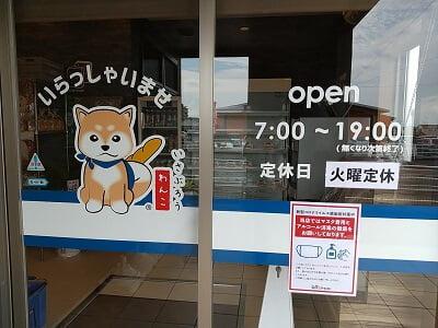 京都伊三郎製ぱん霧島店の入口ドアに営業時間と定休日が書いてある写真
