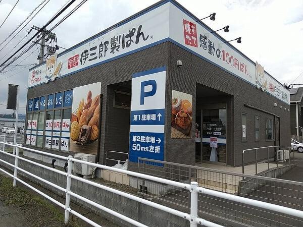 京都伊三郎製ぱん霧島店の外観の写真