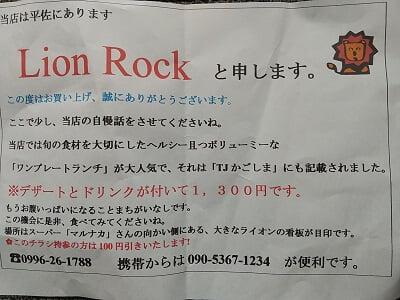 LionRockの100円割引券の写真