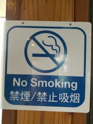 LionRockの禁煙マークの写真